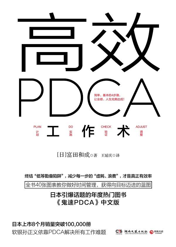 高效PDCA工作术