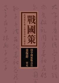 战国策:战国谋臣策士游说和辩论辑录(国学网原版点注,栾保群审定)