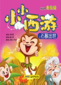 小小西游系列 石猴出世