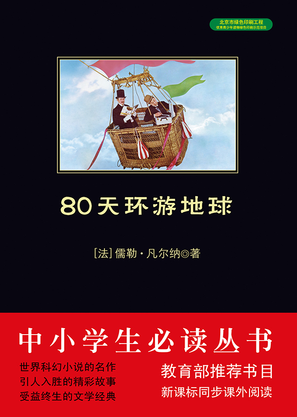 80天环游地球(中小学生必读丛书)