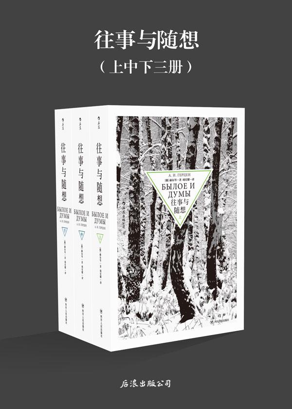 往事与随想(上中下三册)