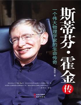 斯蒂芬·霍金传:一个伟大物理学家的生命传奇