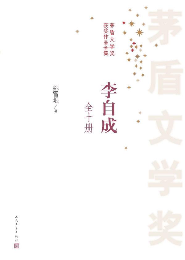 茅盾文学奖获奖作品全集·李自成(全十册)