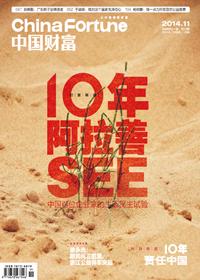 《中国财富》2014年11月刊