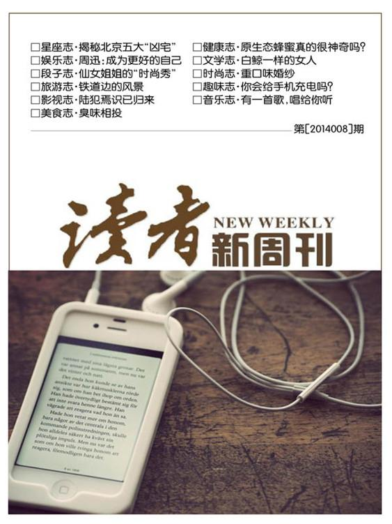 《读者新周刊》2014年第8期