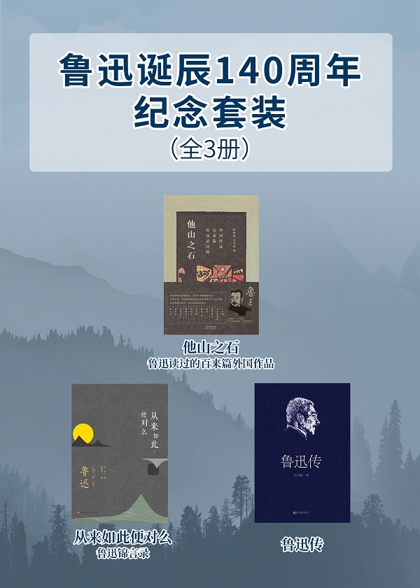 鲁迅诞辰140周年纪念套装(全3册)
