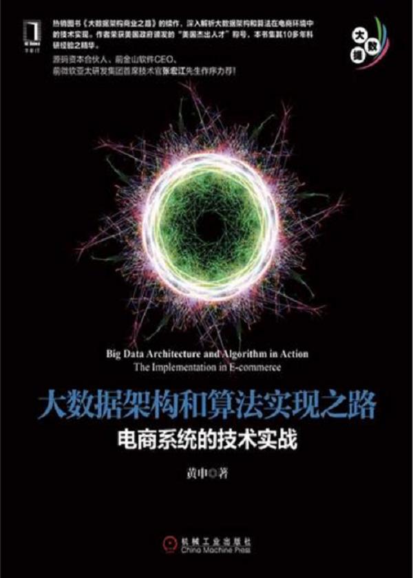 大数据架构和算法实现之路:电商系统的技术实战