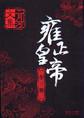 二月河文集·雍正皇帝(新版)