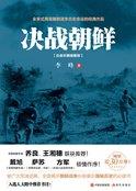 决战朝鲜(全2册)