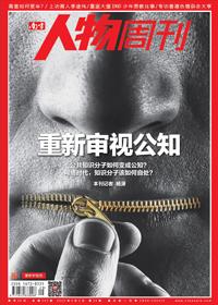 《南方人物周刊》2013年第29期