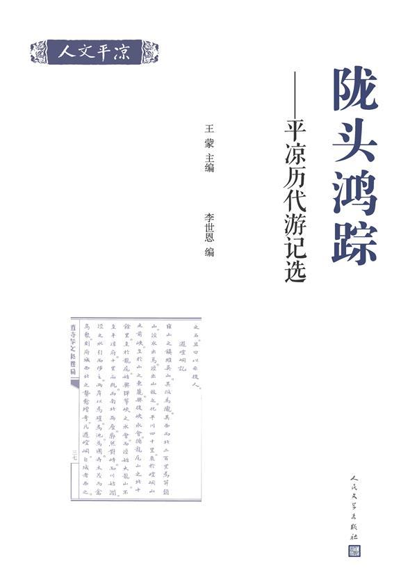 陇头鸿踪:平凉历代游记选