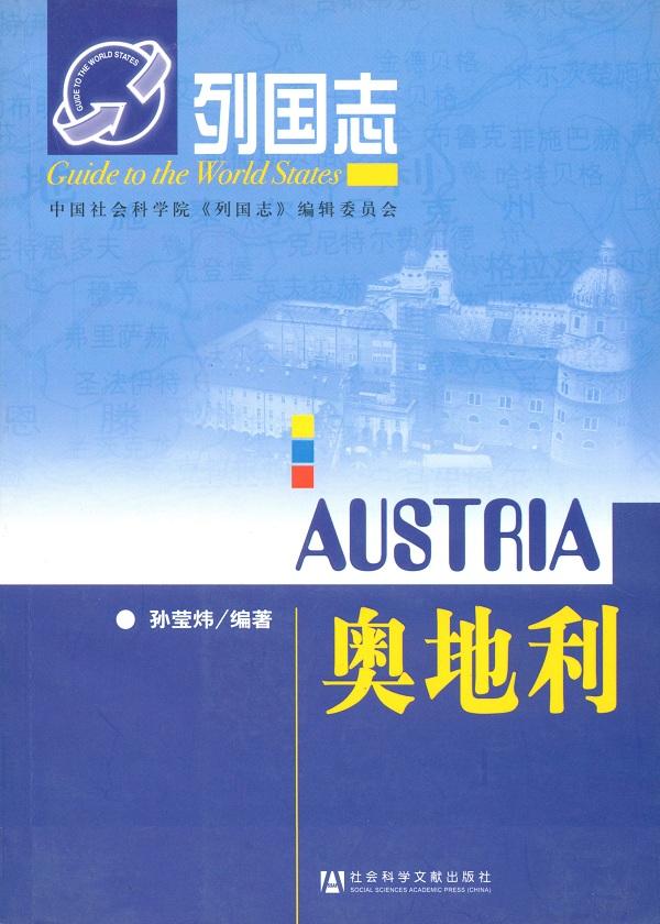 列国志·奥地利