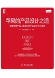 苹果的产品设计之道:创建优秀产品、服务和用户体验的七个原则