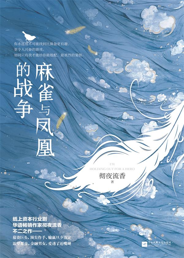 麻雀与凤凰的战争(全二册)
