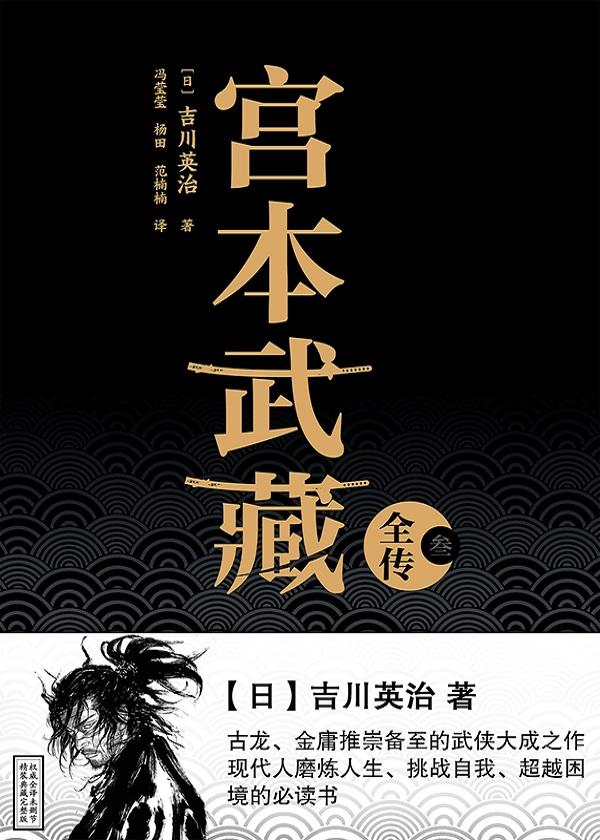 宫本武藏全传·叁