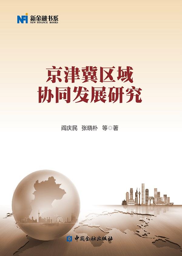 京津冀区域协同发展研究
