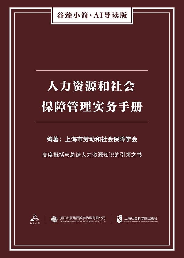 人力资源和社会保障管理实务手册(谷臻小简·AI导读版)
