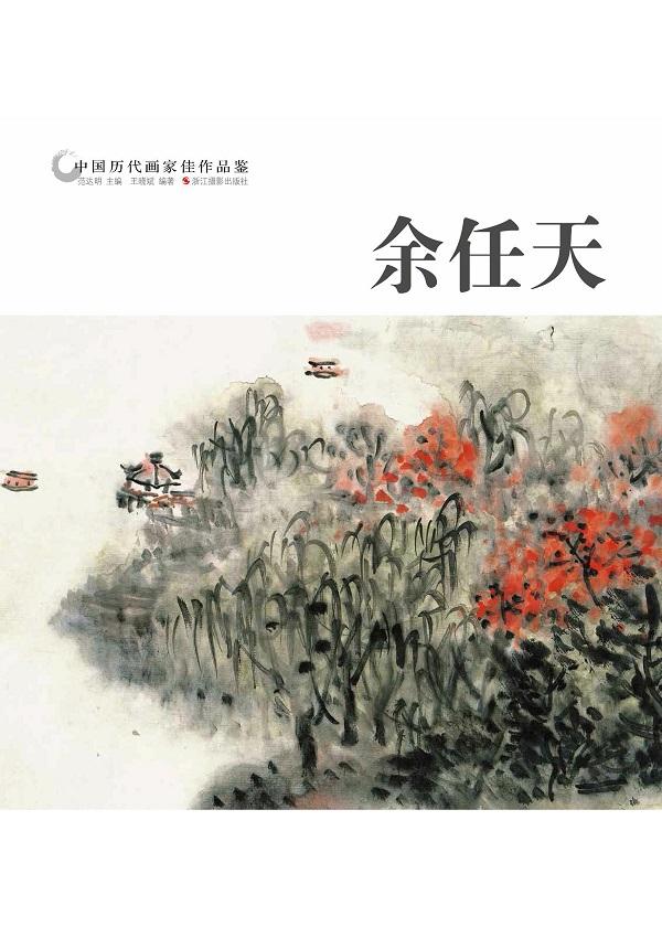 中国历代画家作品鉴:余任天