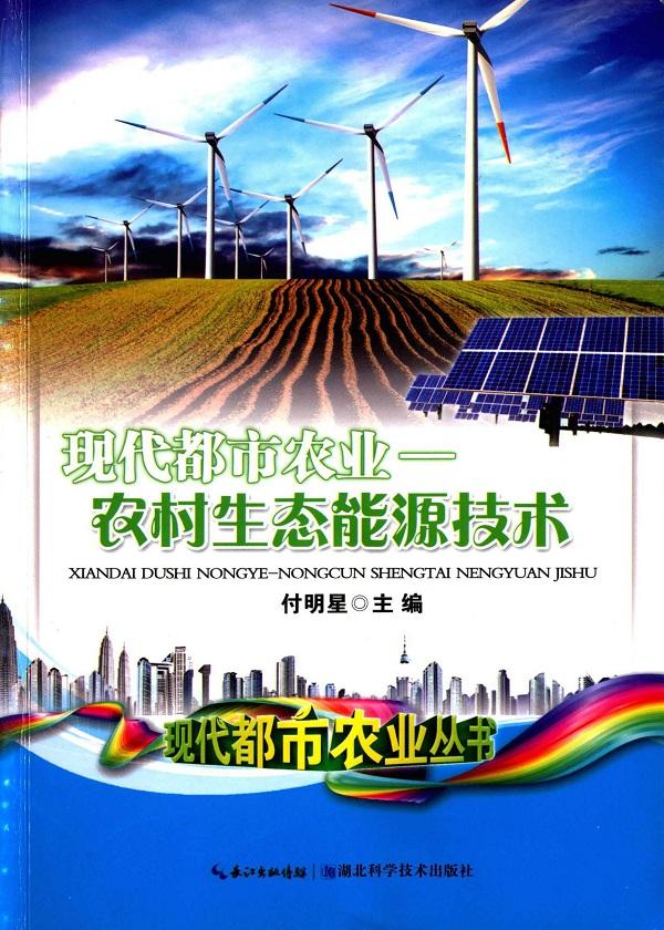 现代都市农业——农村生态能源技术