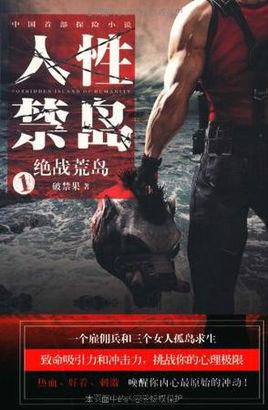 人性禁岛(全本-全三册)