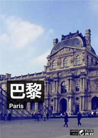 携程旅游微杂志-巴黎