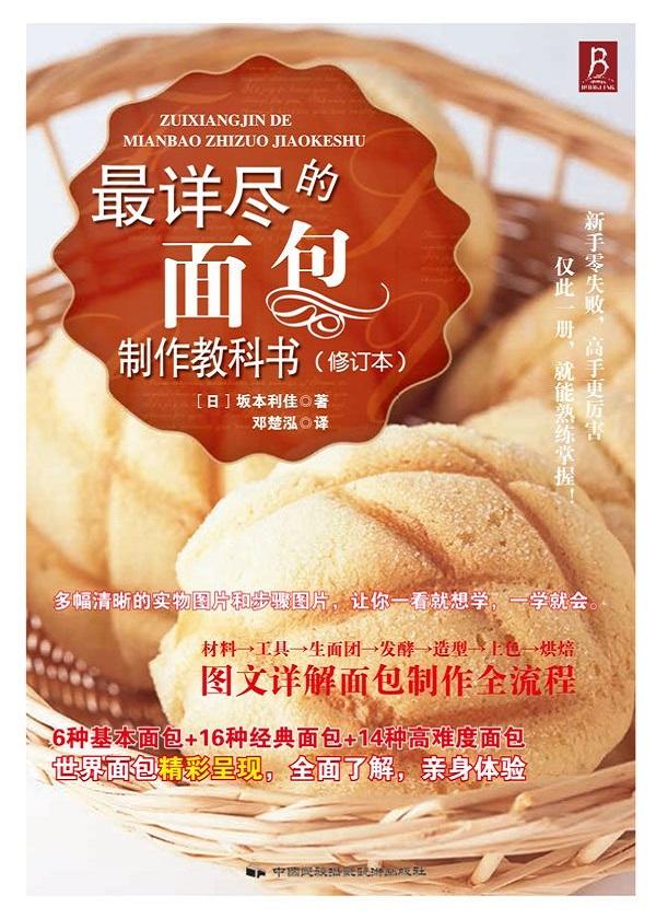 最详尽的面包制作教科书(修订本)