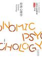 经济心理学