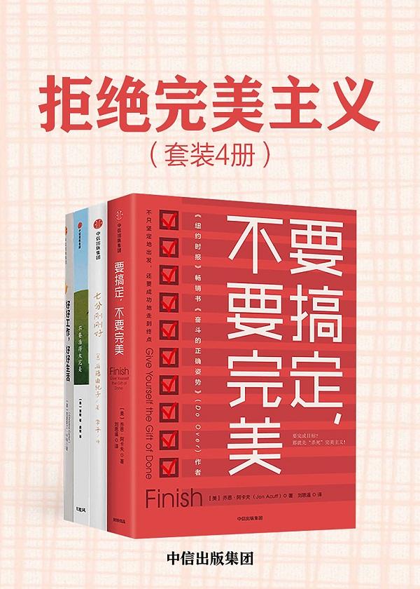 拒绝完美主义(套装共4册)