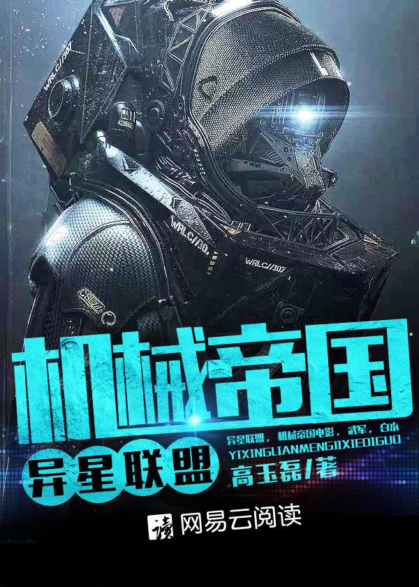 异星联盟:机械帝国