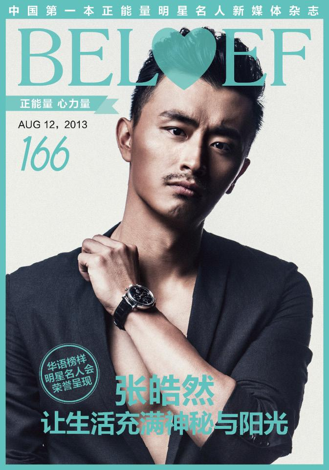 BELIEF微杂志-张浩然