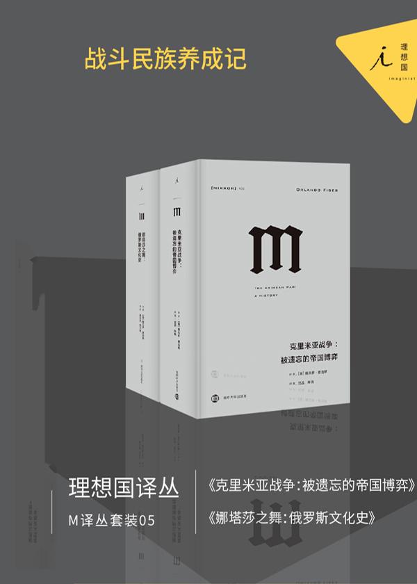 M译丛套装05:战斗民族养成记