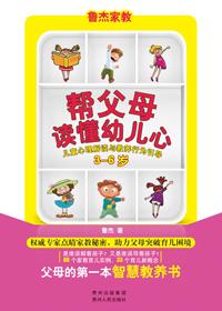 帮父母读懂幼儿心(3—6)