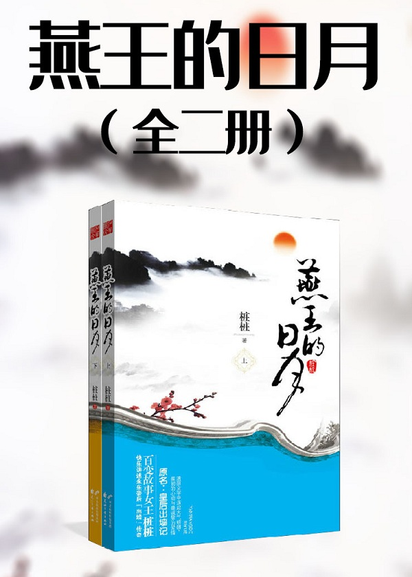 燕王的日月(全二册)