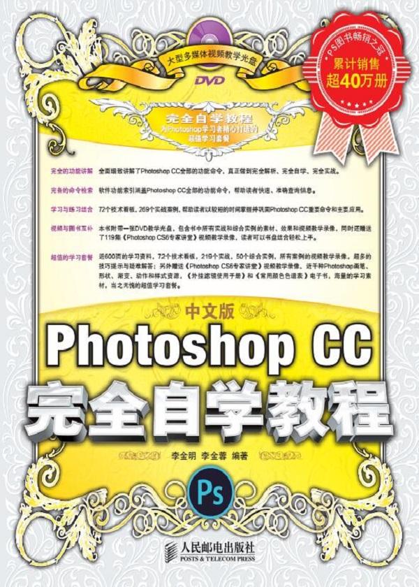 中文版photoshop cc完全自学教程