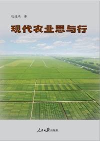 现代农业思与行