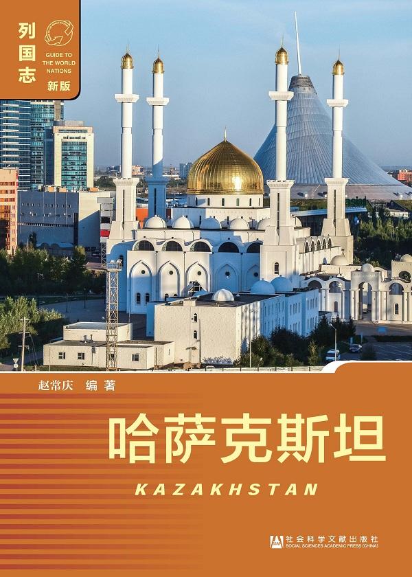 哈萨克斯坦(第二版)