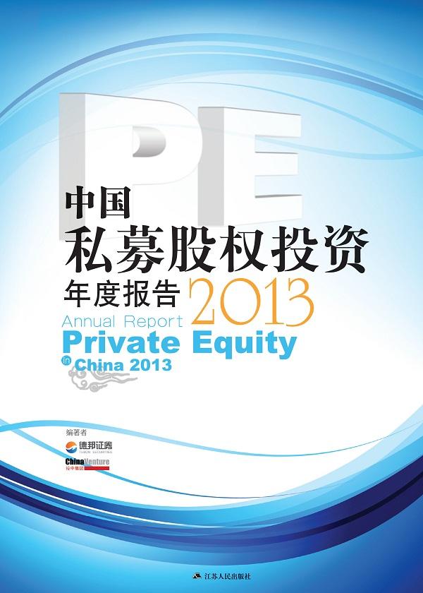 中国私募股权投资(PE)年度报告2013