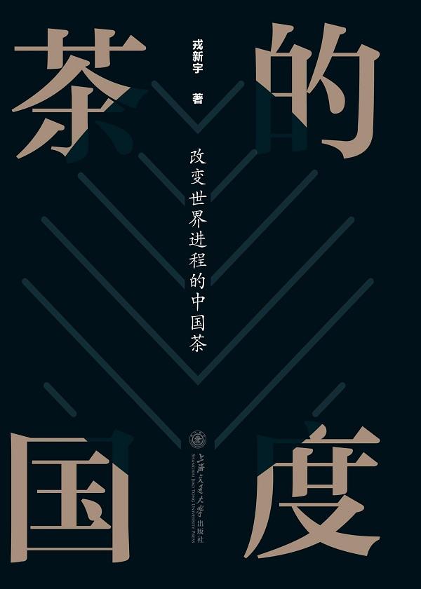 茶的国度:改变世界进程的中国茶