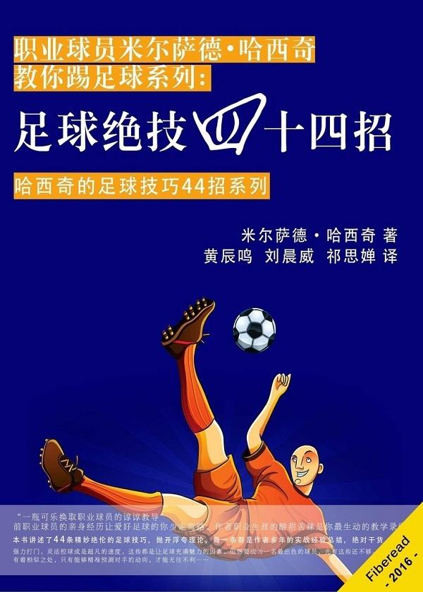 职业球员米尔萨德·哈西奇教你踢足球系列:足球绝技四十四招
