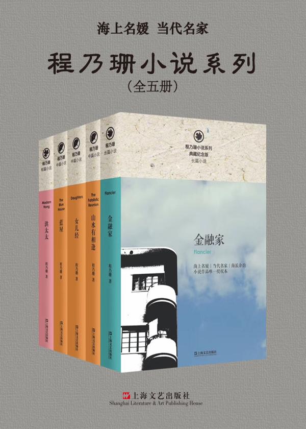 程乃珊小说系列(全五册)