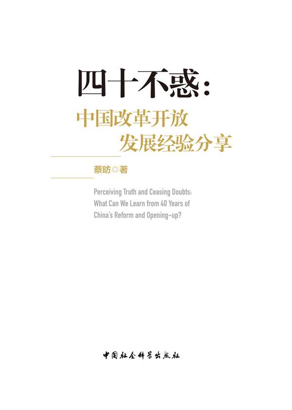 四十不惑:中国改革开放发展经验分享