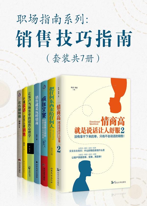 职场指南系列:销售技巧指南(套装共7册)