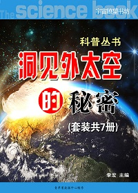 《洞见外太空的秘密》(科普丛书)(套装共7册)