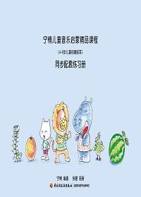 宁楠儿童音乐启蒙精品课程·4~6岁儿童视唱练耳(同步配套练习册)