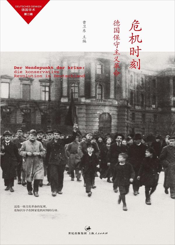 危机时刻:德国保守主义革命(德国学术·第二辑)