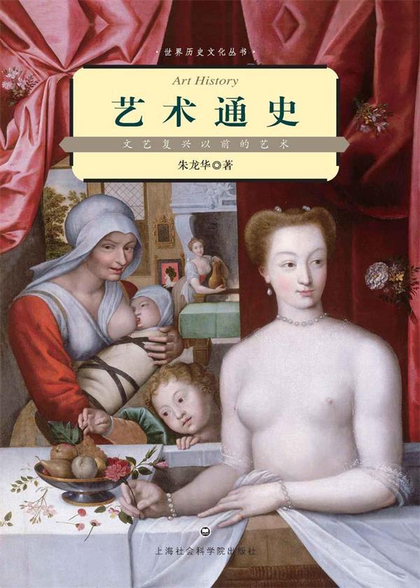 艺术通史:文艺复兴以前的艺术