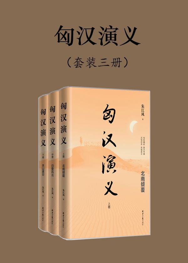 匈汉演义(套装三册)