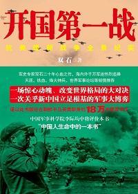 开国第一战:抗美援朝战争全景纪实(2)