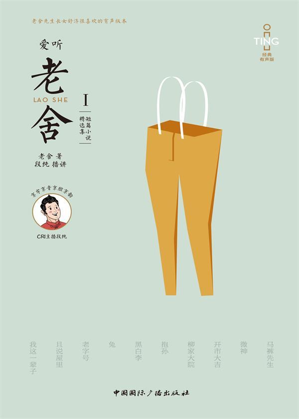 爱听老舍.Ⅰ,短篇小说精选集
