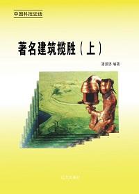 著名建筑揽胜(上册)